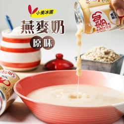 小美冰團-原味/黑芝麻燕麥奶(含顆粒) x24罐/箱(310ml/罐)