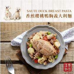 汪事如意 五星寵物鮮食-義大利麵 香煎櫻桃鴨胸(超值10包組)
