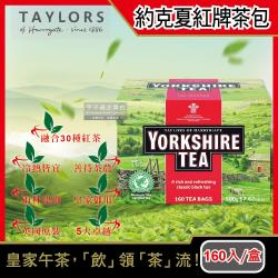 英國原裝Taylors泰勒茶Yorkshire Tea約克夏紅茶紅牌茶包(160入/大盒裝)適合煮成鮮奶茶