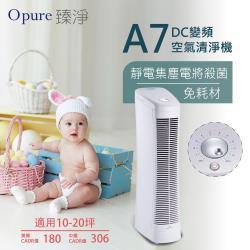 【Opure 臻淨】 A7 免耗材電漿靜電集塵DC變頻空氣清淨機