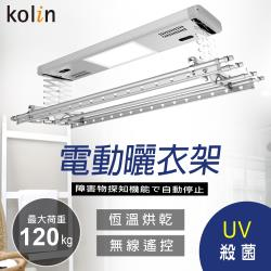Kolin 歌林 電動曬衣架/升降曬衣機(含安裝)