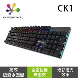 【B.FRIEND】CK1 機械式鍵盤(光軸)