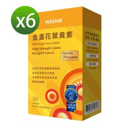 WEDAR 世界品質金獎金盞花葉黃素 6盒超值組(30顆/盒)
