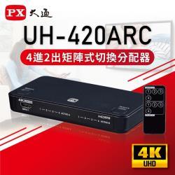 PX大通 HDMI四進二出矩陣式切換分配器2.0版 UH-420ARC