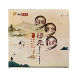 華陀鱘龍甲魚龜鹿膠元400%養生祕寶極品組