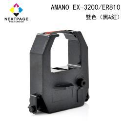 台灣榮工 EX-3200 電子式打卡鐘相容色帶 (雙色-黑紅) 適用 AMANO 印表機