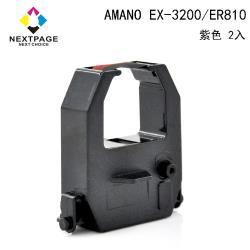 1組2入 台灣榮工 EX-3200 電子式打卡鐘相容色帶 紫色 適用 AMANO 印表機