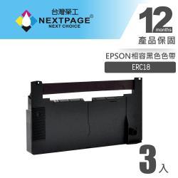 1組6入 台灣榮工 ERC18 二聯式發票/ 收據 收銀機相容色帶組-黑色 適用 EPSON 印表機