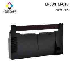 1組3入 台灣榮工 ERC18 二聯式發票/ 收據 收銀機相容色帶組-紫色 適用 EPSON 印表機