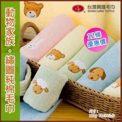 毛圈款*動物家族繡花純棉毛巾 (12條 整打裝)   台灣興隆毛巾製
