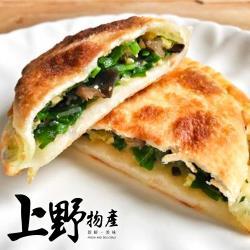 【上野物產】台灣傳統香酥韭菜盒子(1125g±10%/25粒/包) x1包