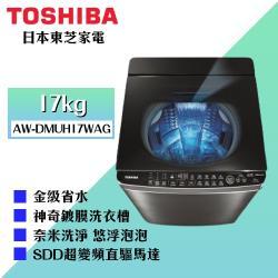 TOSHIBA 17公斤鍍膜奈米泡泡雙渦輪洗衣機 AW-DMUH17WAG-庫(Y)