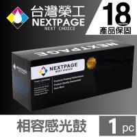 台灣榮工 KX-FAD84E 副廠相容感光鼓/滾筒  KX-FL511/KX-FLM651適用於 PANASONIC 印表機