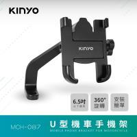 KINYO U型機車手機架MCH-087