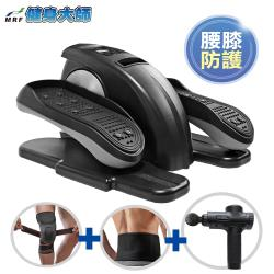 健身大師 未來者電動運動按摩防護超值組(踏步機/坐走機/復健機)