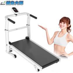 健身大師 動力型走跑健步機(健步機/走跑機)