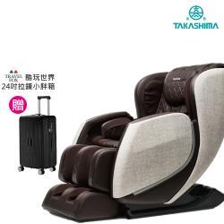 TAKASIMA 高島 貴族按摩椅-君爵版 A-5300A