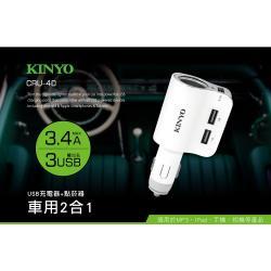 KINYO車用 2合1 USB充電器+點菸器CRU-40