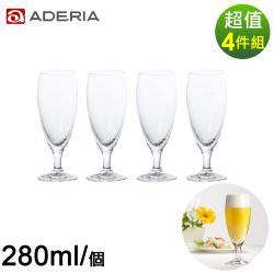 ADERIA 日本進口高腳啤酒杯四件套組- 280ML