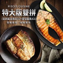 築地一番鮮-特大版雙拼去刺虱目魚肚3片+厚切鮭魚3片免運組