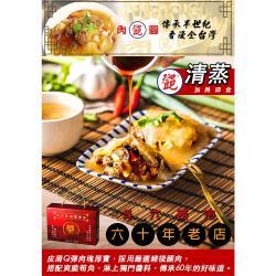(登邑)肉圓 60年老店斗六西市鄧肉圓禮盒40顆/盒-清蒸(120g/顆)