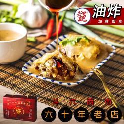 (登邑)肉圓 60年老店斗六西市鄧肉圓禮盒20顆/盒-油炸(120g/顆)