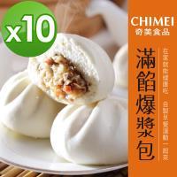 【奇美】滿餡爆漿包子-鮮肉/芋泥/芝麻/高麗菜(10包入)