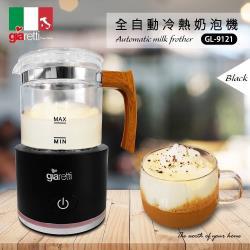Giaratti  全自動冷熱奶泡機 (GL-9121)