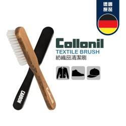 [日上川良品] Collonil紡織品清潔刷  (顏色隨機出貨)