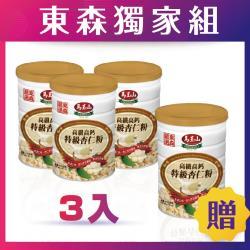 馬玉山 高纖高鈣特級杏仁粉450g*3罐+贈高纖高鈣特級杏仁粉450g*1罐