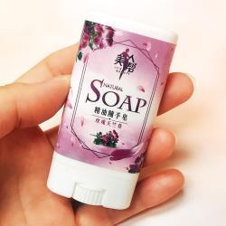 美人幫~(玫瑰天筑葵) 手工 隨身皂 隨手皂 隨身洗手皂 15g (多款可選)