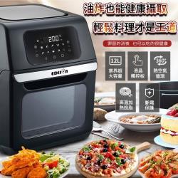 EDISON愛迪生 12L大容量微電腦旋風氣炸烤箱K0066-D-庫