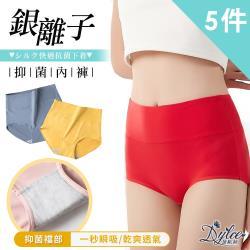 【Dylce 黛歐絲】30D銀離子貼膚無痕塑腹高腰內褲(超值5件組-隨機)現貨+預購