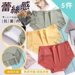 【Dylce 黛歐絲】大碼冰絲超彈無痕蕾絲內褲(超值5件組-隨機)現貨+預購