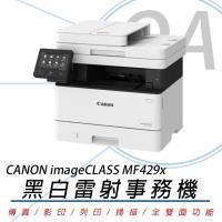 Canon 佳能 imageCLASS MF429x 黑白雷射多功能事務機