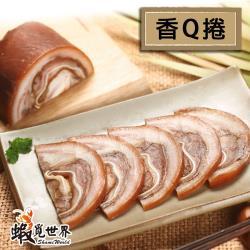 【蝦覓世界】(豚)香Q捲(300g/包;3包組)