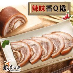 【蝦覓世界】(豚)辣味香Q捲(300g/包;3包組)