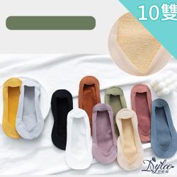 【Dylce 黛歐絲】日韓360度繽紛冰絲記憶綿隱形襪(超值10雙-隨機)現貨+預購