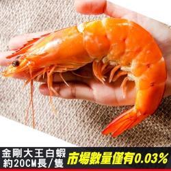 【食在好神】天霸王超級大白蝦(600G) x8盒~市場上超稀有規格!!