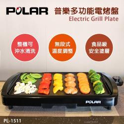 POLAR普樂-多功能電烤盤 PL-1511-庫24H出貨