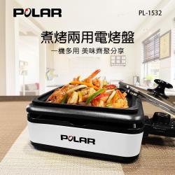 POLAR 普樂煮烤兩用電烤盤PL-1532-庫24H出貨