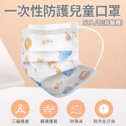 可愛動物圖案 拋棄式兒童口罩 50入/包