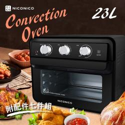 NICONICO 23L空氣烤箱/氣炸烤箱NI-GB808-庫