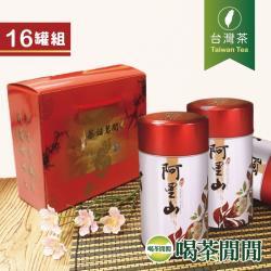 喝茶閒閒 阿里山花香烏龍茶葉禮盒 4斤16罐/贈二入提盒