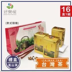 好樂喉 台灣韻嚴選高山手採茶葉禮盒 4斤16盒/贈手提袋