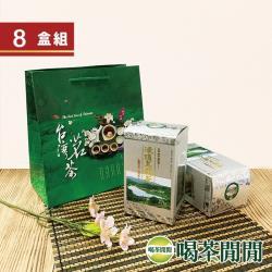 喝茶閒閒 凍頂熟香高山手採茶葉 2斤8盒/贈小手提袋