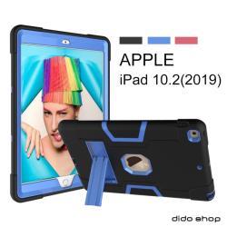 iPad 10.2 (2019/2020) 簡易三防保護殼 附支架 防塵 防摔 防震 平板保護殼 (WS026)