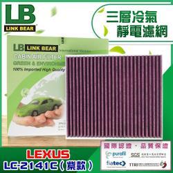 LINK BEAR 汽車空調 專業級 三層冷氣靜電濾網適用LEXUS車系 LC-2141C (紫款)