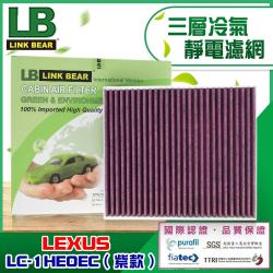 LINK BEAR 汽車空調 專業級 三層冷氣靜電濾網適用LEXUS車系 LC-1HE0EC(紫款)