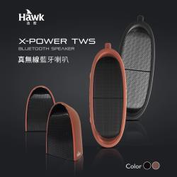 Hawk X-POWER TWS無線藍牙喇叭-2色(08-HWS180)